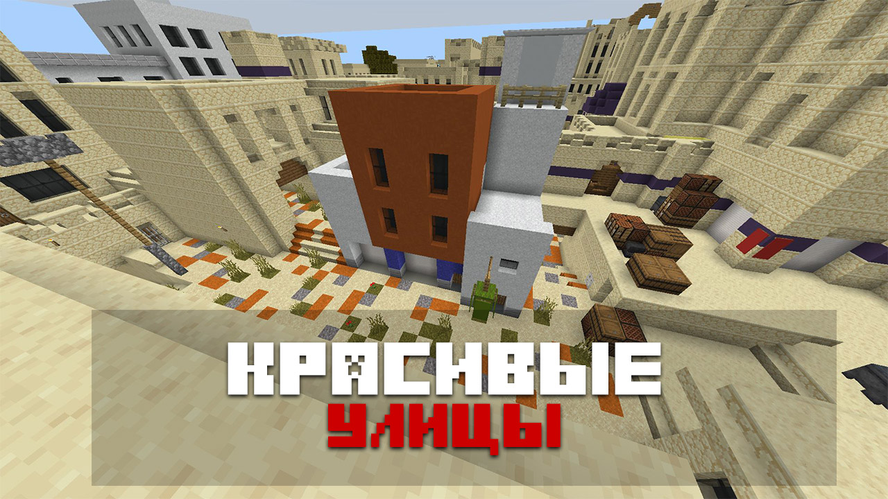 Карта De_Dust2 на Minecraft PE
