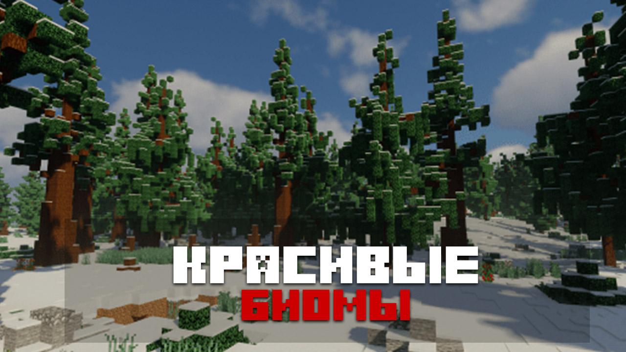 Карта для выживания на Minecraft PE