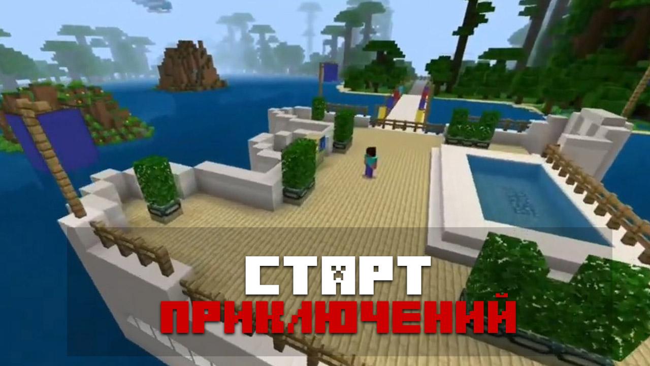 Карта доисторический парк на Minecraft PE