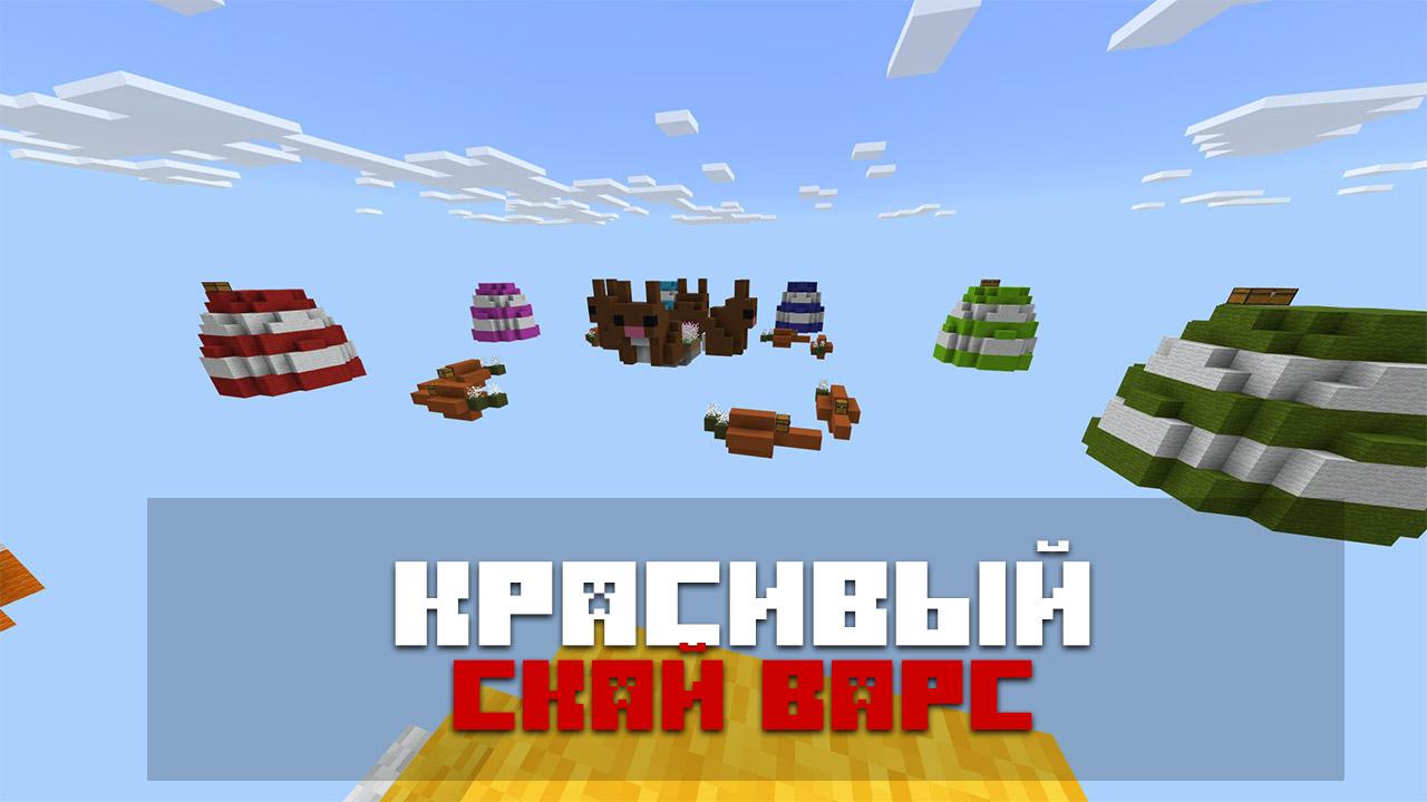 Карта 8 разукрашенных яиц на Minecraft PE