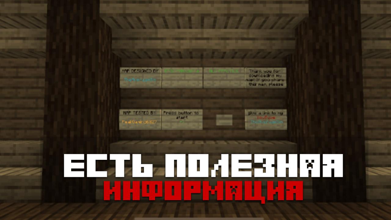 Карта эпический паркур и практика MLG на Minecraft PE