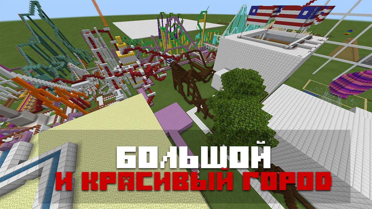 Карта Город американских горок на Minecraft PE
