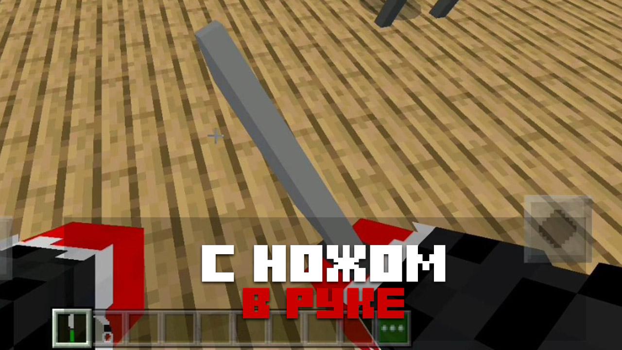 Мод настоящее оружие 3D на Minecraft PE