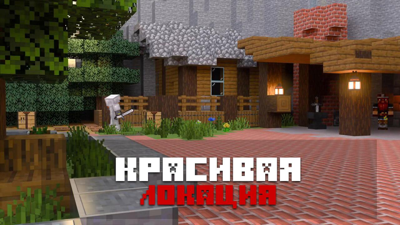 Карта Хайленд Холлоус на Minecraft PE