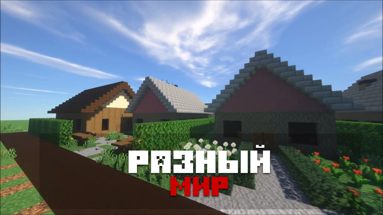 Карта ЭверСити на Minecraft PE