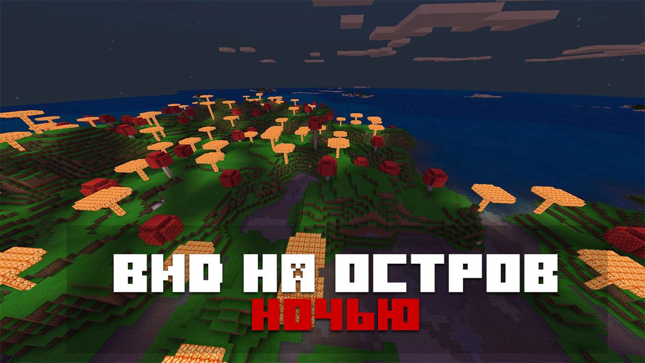 Карта миролюбивый спавн на Minecraft PE