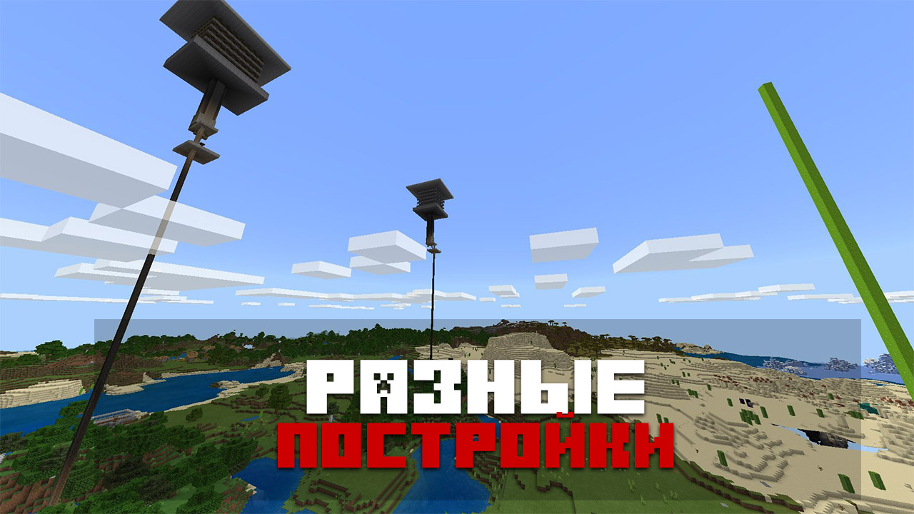 Карта Мой придуманный мир на Minecraft PE
