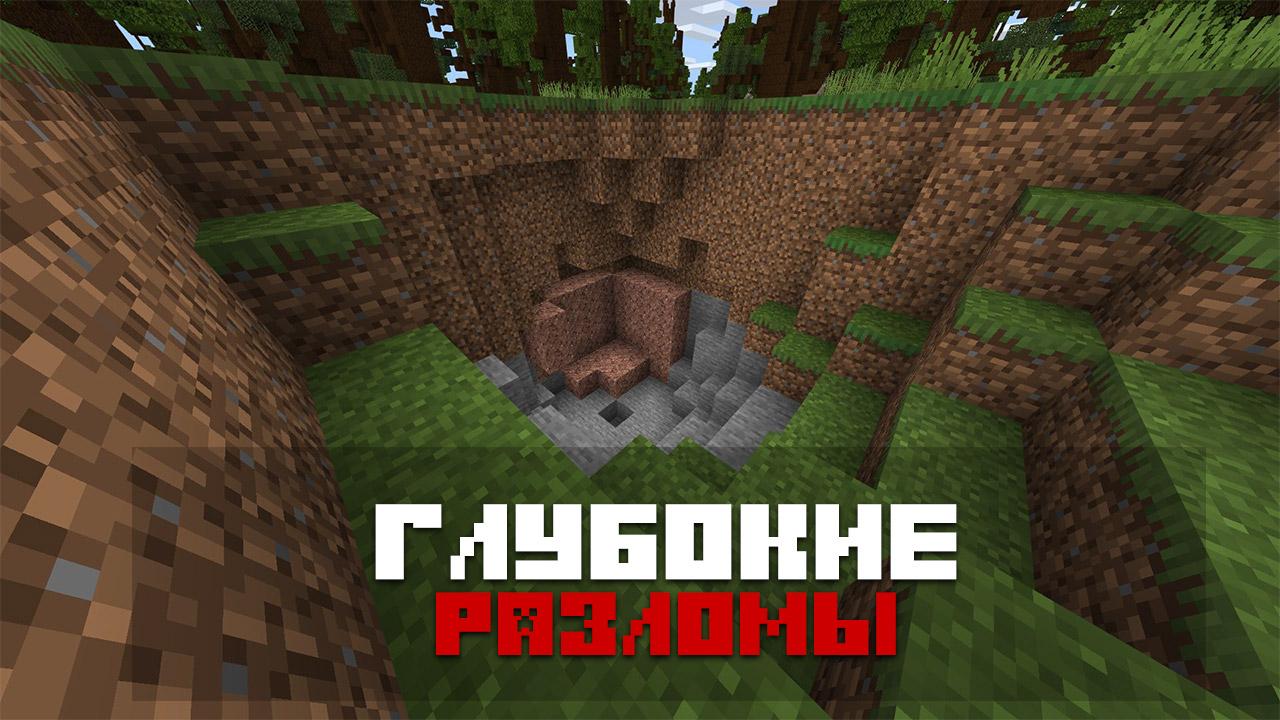 Карта неопознанные территории на Minecraft PE