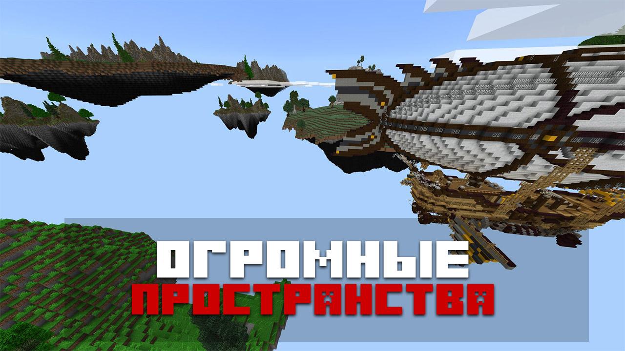 Карта выживание на острове в воздухе на Minecraft PE