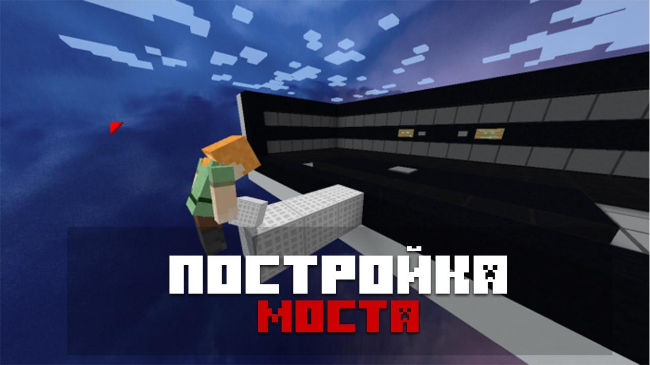 Карта практика мостов на Minecraft PE