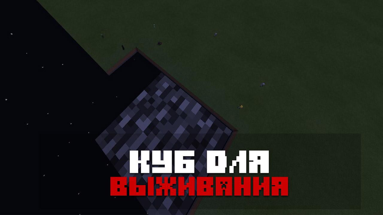 Карта пустой мир на Minecraft PE