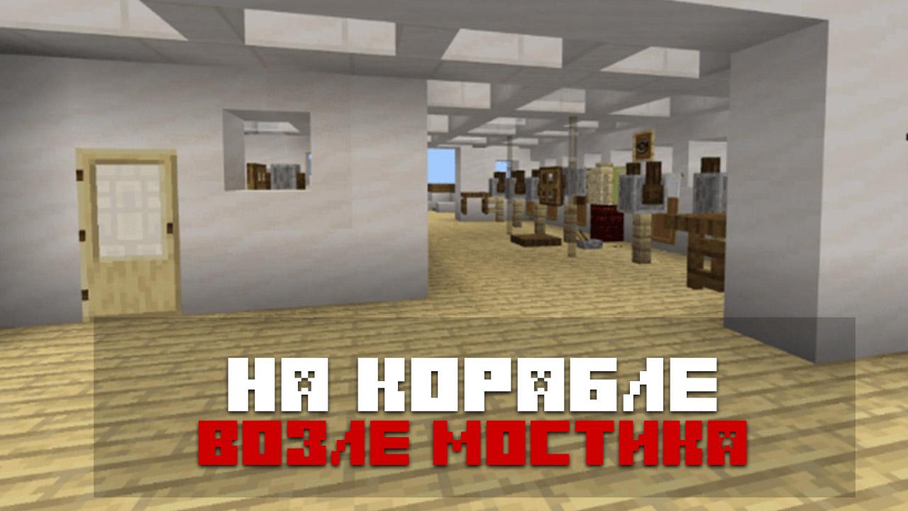 Карта R.M.S. Титаник на Minecraft PE