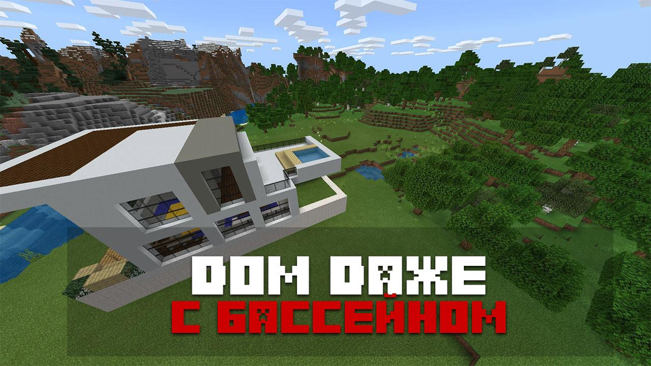 Карта гоночный дом на Minecraft PE