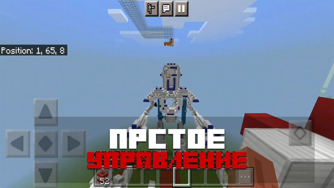 Карта Битва роботов на Minecraft PE