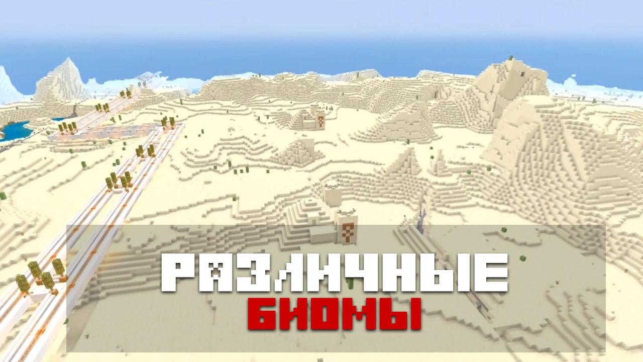 Карта Мир всех звёзд на Minecraft PE
