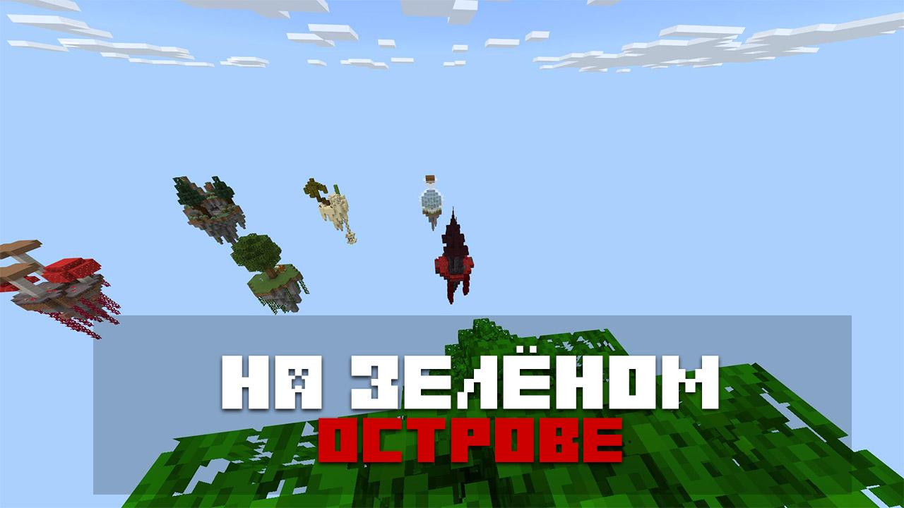 Карта приключения в небе на Minecraft PE