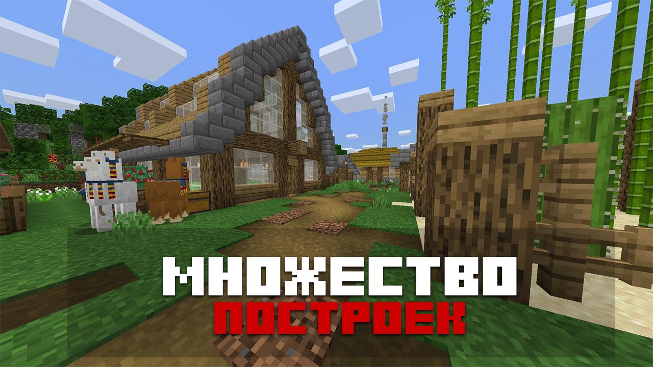 Карта Мир Стива на Minecraft PE