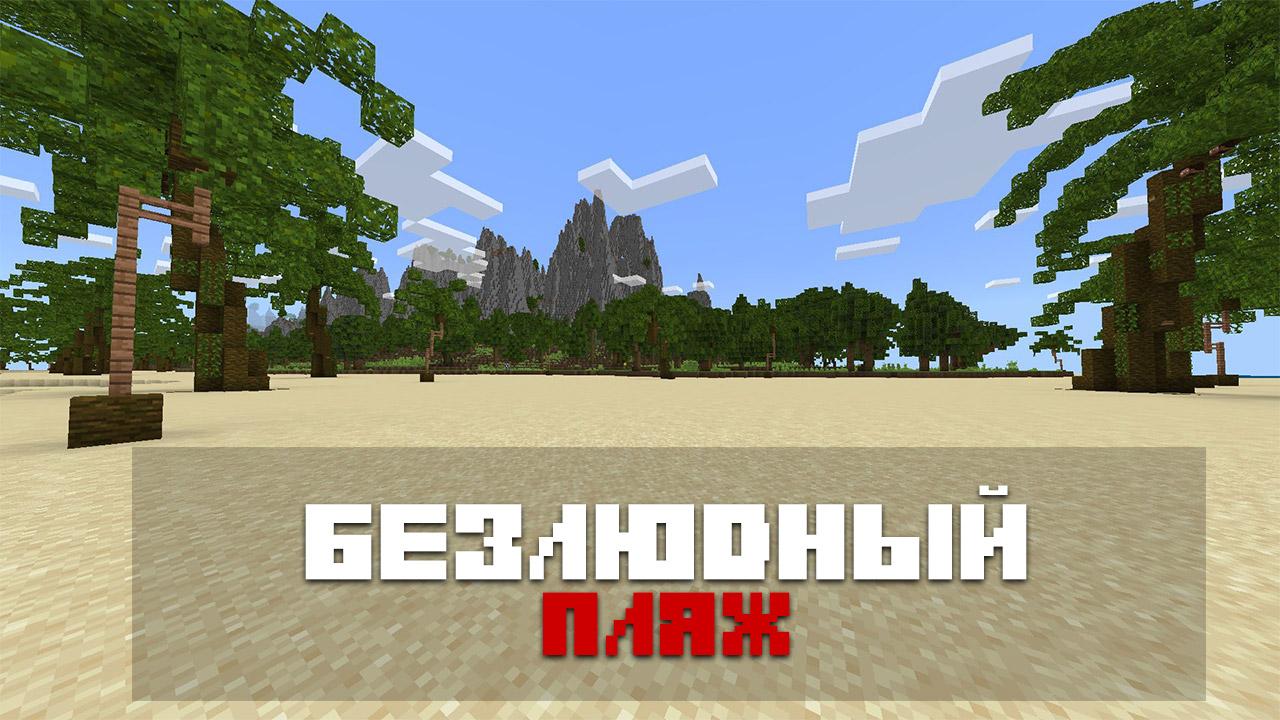 Карта тропический остров для выживания на Minecraft PE