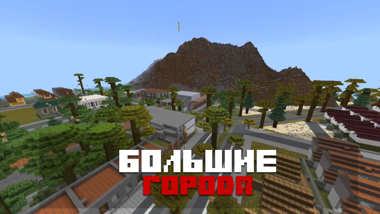 Карта Соединённые штаты Урании на Minecraft PE