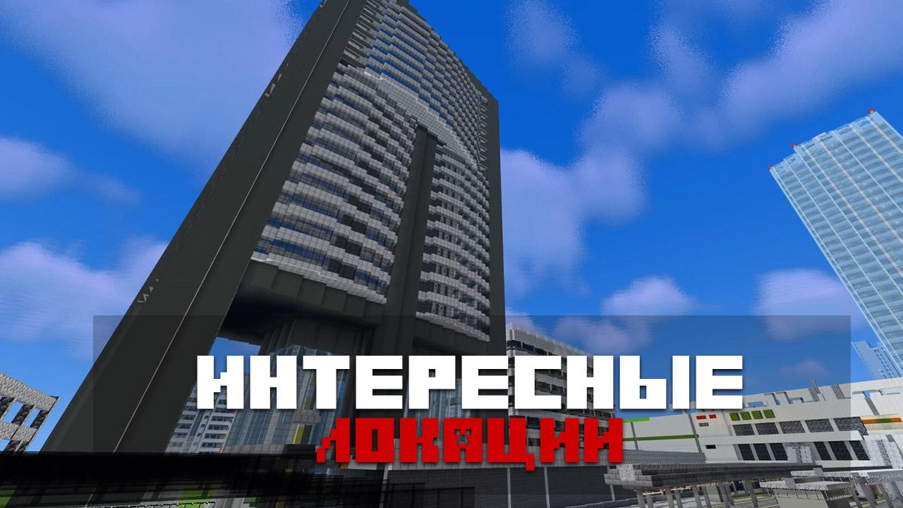 Карта город Урашима на Minecraft PE