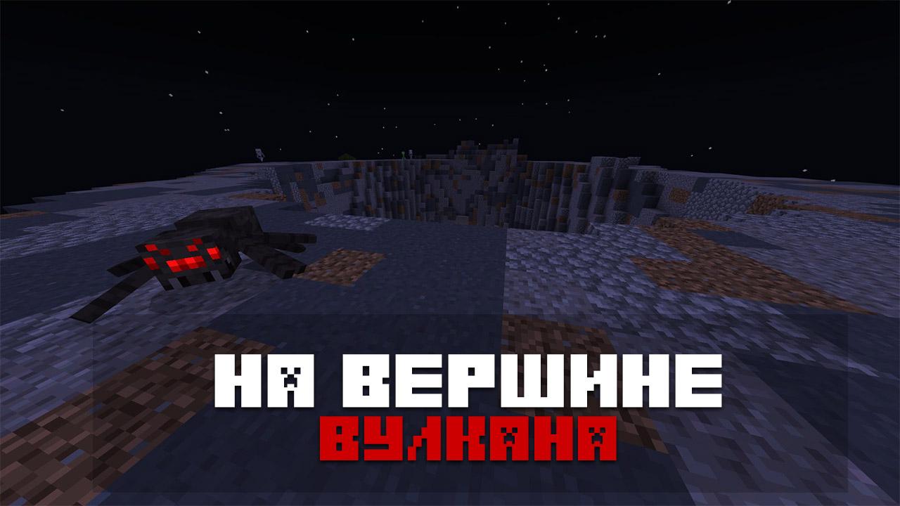 Карта выживание на вулканическом острове на Minecraft PE