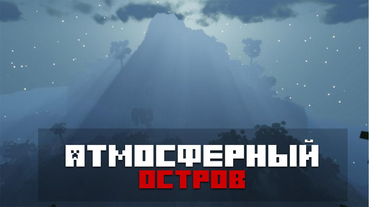 Карта войны островов на Minecraft PE