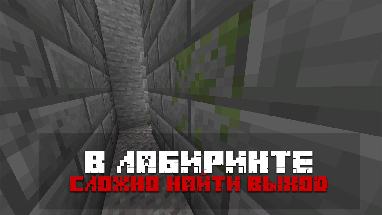 Карта завершите лабиринт на Minecraft PE