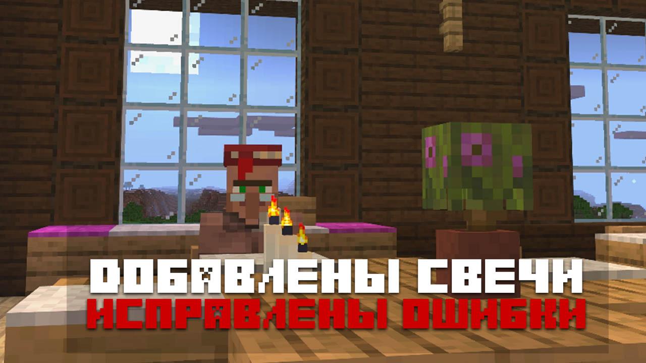 Скачать Майнкрафт ПЕ 1.17.10.22