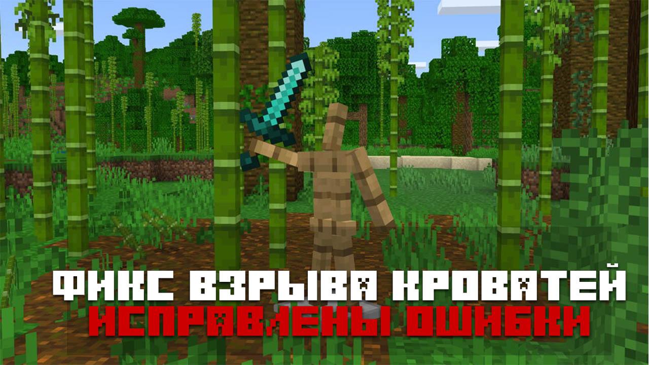 Скачать Майнкрафт ПЕ 1.17.20.20