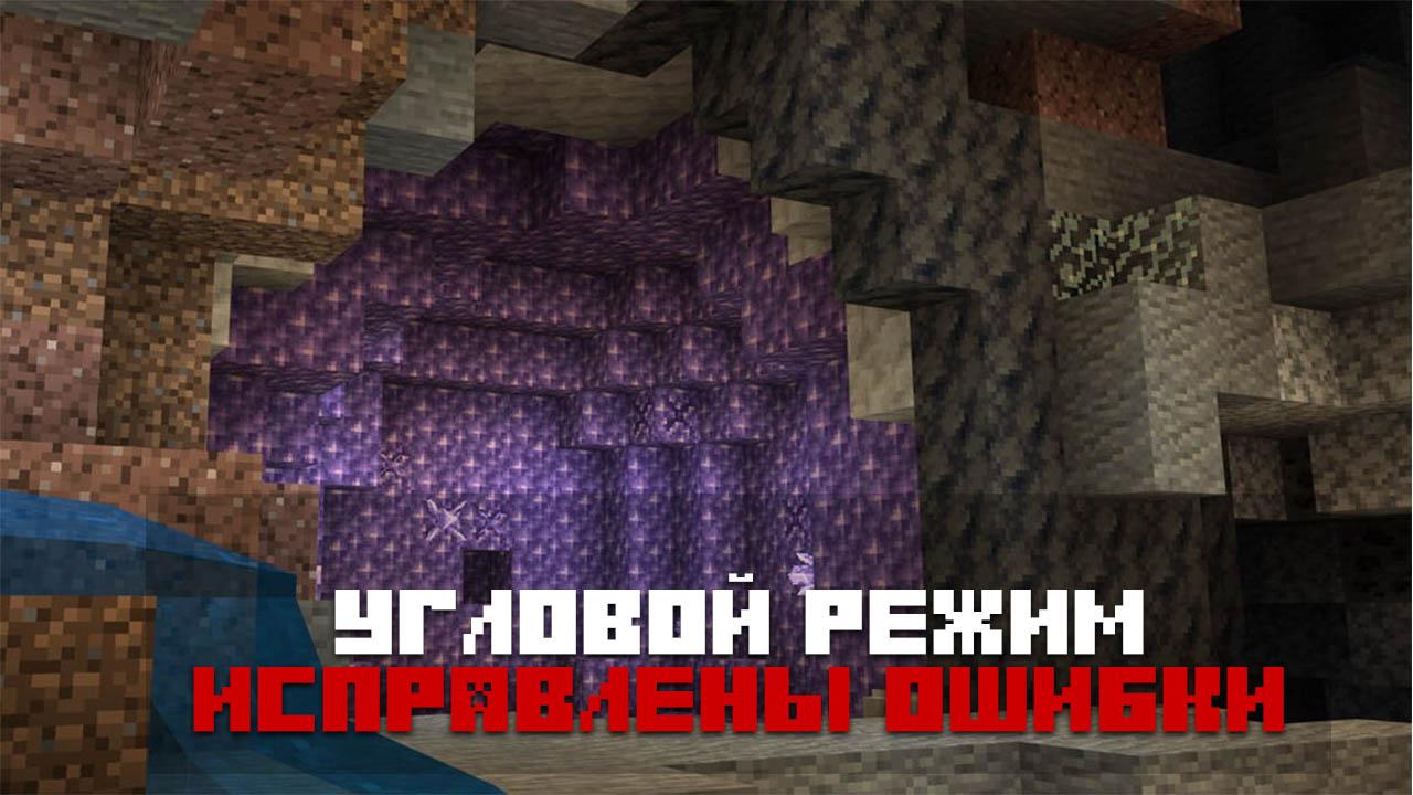 Скачать Майнкрафт ПЕ 1.17.20.21