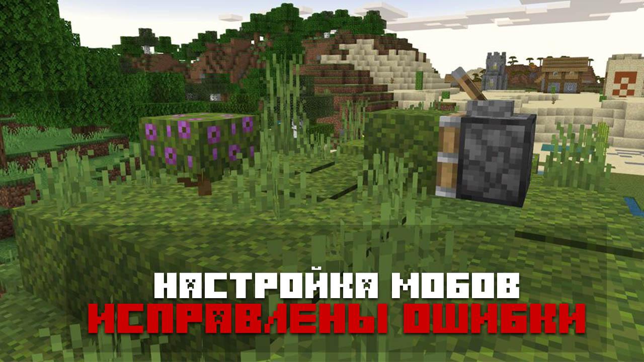 Скачать Майнкрафт ПЕ 1.17.20.23