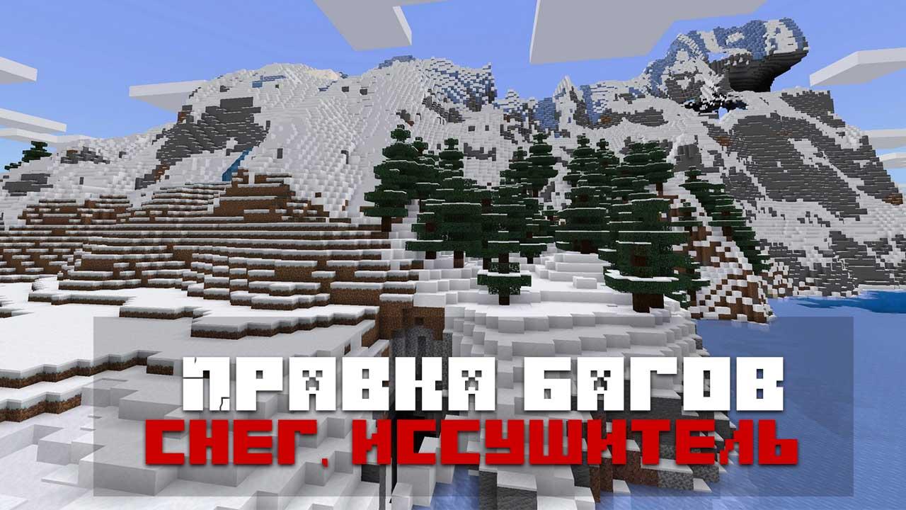 Скачать Minecraft PE 1.17.30.24